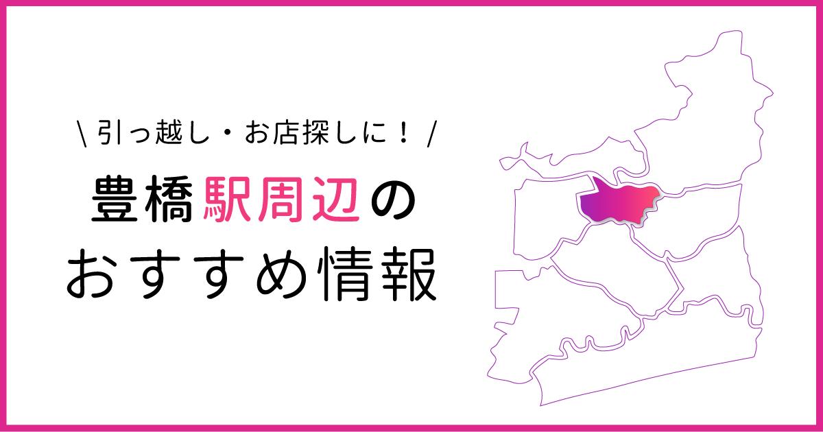 豊橋駅周辺のおすすめ情報