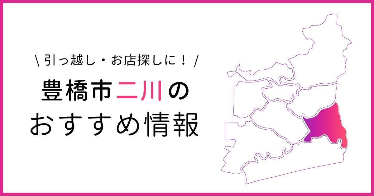 豊橋二川地区のおすすめ情報