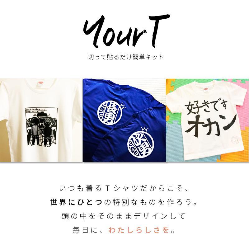 オリジナルTシャツ制作キット YourT